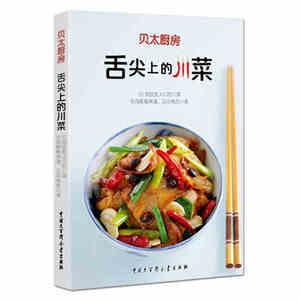 Китайская книга для приготовления еды сычуанга, книга для готовки, популярные, острые, Чилли