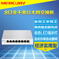 SG108  8 port all Gigabit switch steel shell stable eight port 1000M Ethernet switch