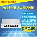 SG108 8 puerto todos los conmutadores Gigabit cáscara de acero estable de ocho puertos 1000 M Ethernet switch