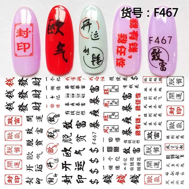 5 vellen persoonlijkheden zelfklevende nail art decorations stickers acryl manicure nagels decals Chinese karakters kalligrafie