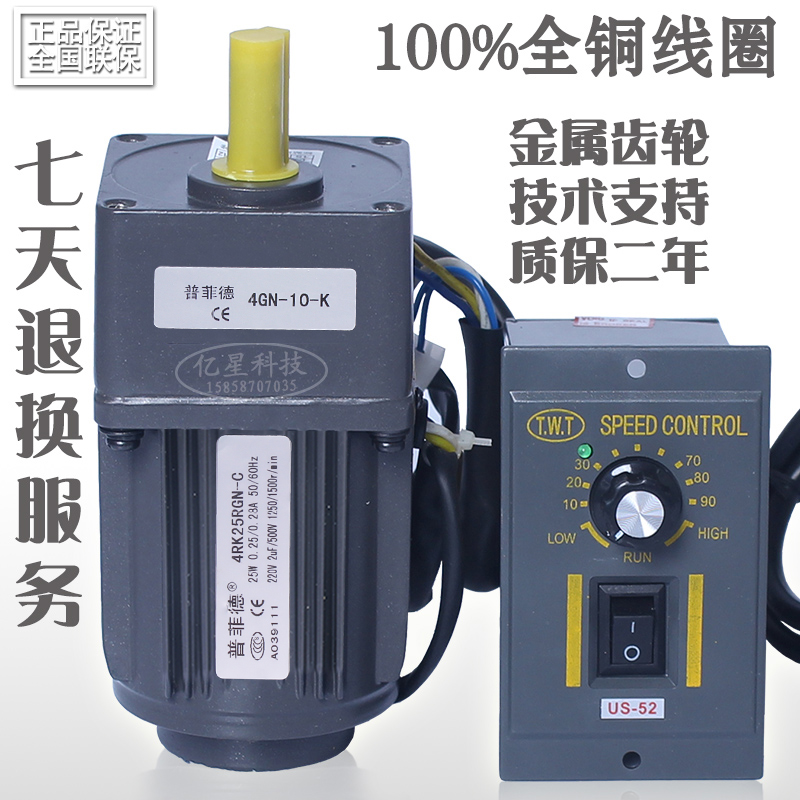 4RK25GN-C 25W 220V Adjustable Speed Motor AC Gear / Gear Motor Motor Reversible Motor 15w 220v micro reversible motor ac gear motor ac gear motor ac reversible motor ratio 200 1 output speed is 9 rpm 70mm