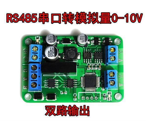 Бесплатная доставка! RS485 RS232 серийный к аналогу 0-10В с двойным выходом MODBUS передатчик сигнала модуль датчика