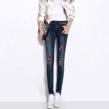 Новая коллекция весна и лето 2016 моды личности патч эластичной ткани талия тонкий сломанные меди джинсовые брюки
