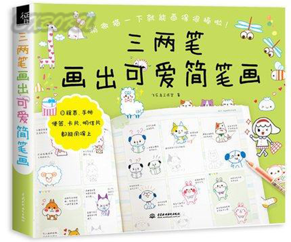 Adult pencil book Stick figure cute Chinese painting textbook easy to learn drawing books chinese basic drawing book how to learn to draw a chinese painting skills for landscape flowers fruits