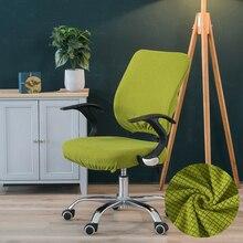 Офис Чехол на компьютерное кресло универсальная накидка на кресло эластичная ткань спандекс Чистый цвет Разделение чехол для спинки стула+ сиденья 2 шт./компл