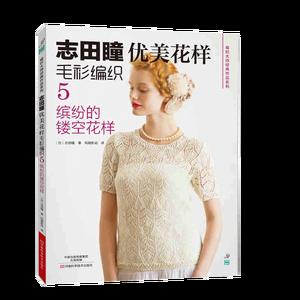 Image 5 - 6 stks Shida Hitomi Breien Boek Mooie Patroon Trui Weven Textbook Janpanese Klassieke Gebreide Boek Opengewerkte Patroon