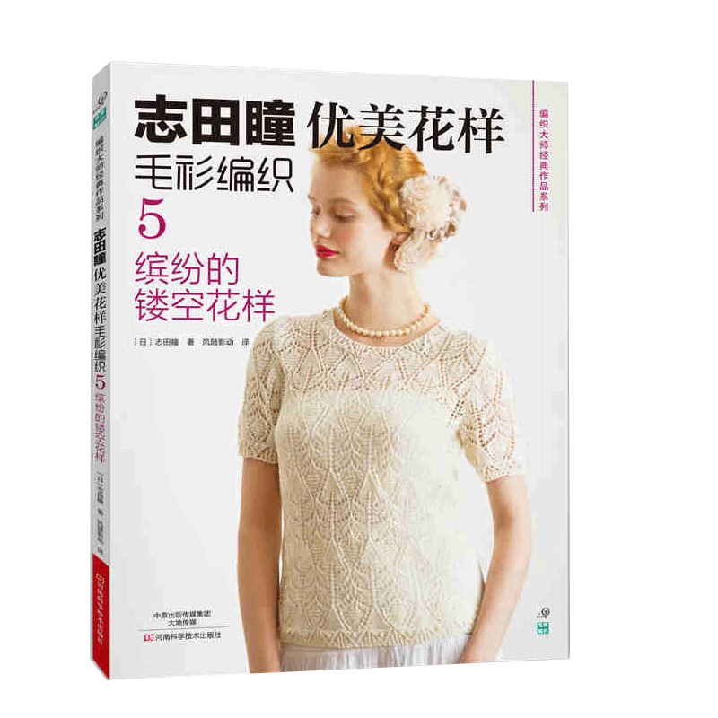 Image 5 - 6pcs Shida Hitomi Knitting Book Beautiful Pattern Sweater Weaving Textbook Janpanese Classic Knit Book Openwork Pattern-in Books from Office & School Supplies