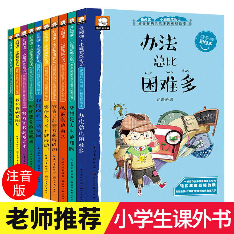 10pcs/set New Growth Inspirational Short Story Books Teacher Recommends Children's Literature Books For Kids Baby Gift