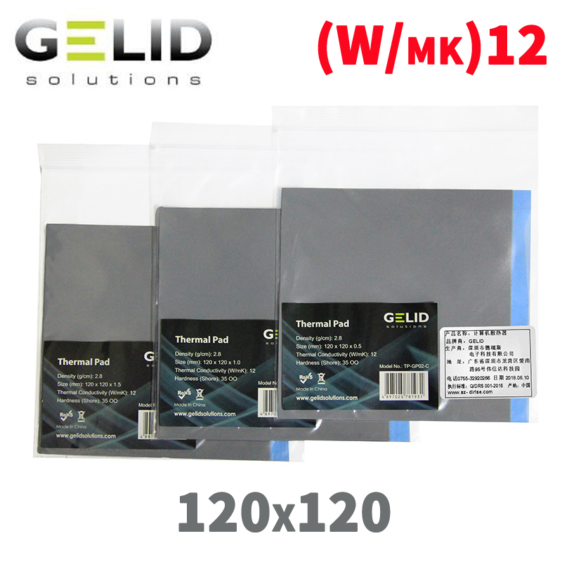 GELID TP-GP02 120x120 X0.5 1.0 1.5 Graphics Processor Cooling Radiator Conductive Silicone Pad  Thermal Pad High Quality