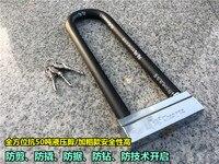 Beyond anti 50 tons hydraulic shear motorcycle lock glass battery electric lock anti cut U lock anti theft lock large U shaped