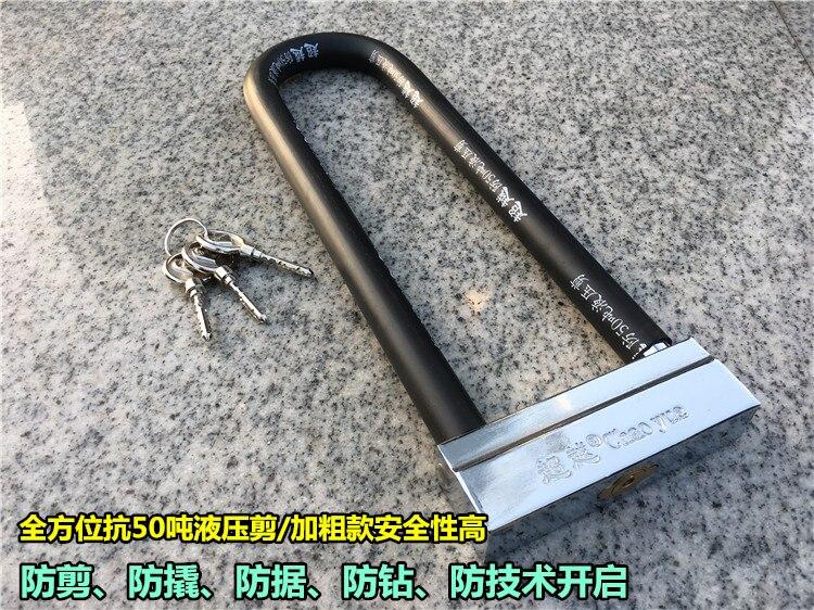 Beyond anti-50 tons hydraulic shear motorcycle lock glass battery electric anti-cut U-lock anti-theft large U-shaped