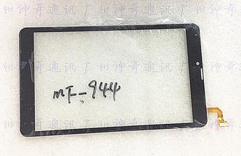 Free Shipping 8 Inch Touch Screen L700-JGX8-TP(4G) MF-944-080F MF-944 100% New Touch Panel Tablet PC Touch Panel Digitizer