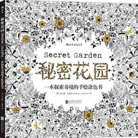 The Secret Garden South Korea Stationery Coloring Book Of Graffiti Hand Draw Wholesale