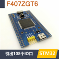 STM32F407ZGT6 минимальная системная основная плата STM32 макетная плата STM32F407 основная плата