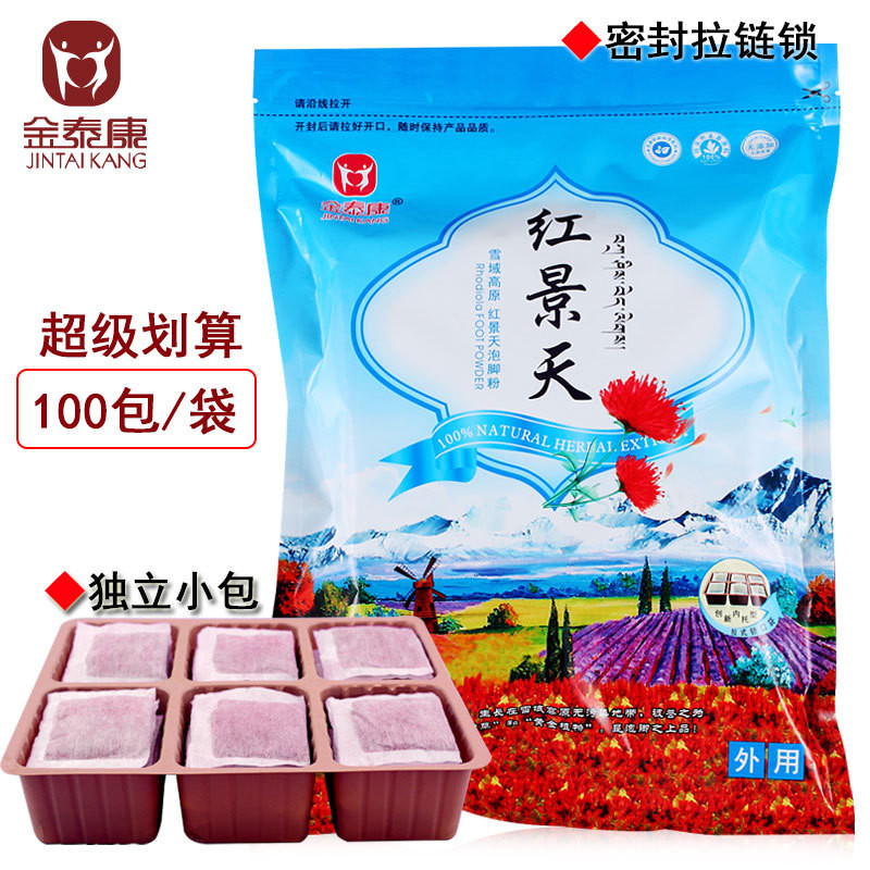 Rhodiola Health Foot Bath Powder Foot Massage Relaxing And Tendons Activating Collaterals Eliminate Beriberi Foot Care F032