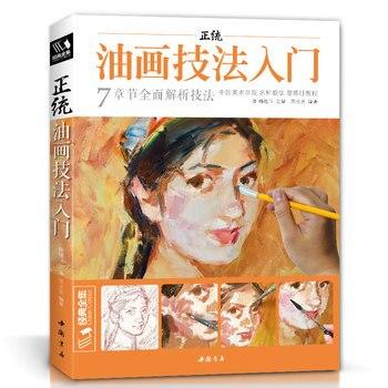 1 piezas nuevo Color lápiz básico libro tutorial para adultos 2018 ortodoxo  pintura al óleo técnicas personaje todavía vida paisaje libro