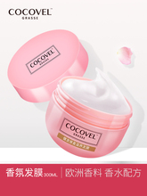 COCOVEL Health & Repair Nourishing Hair Mask