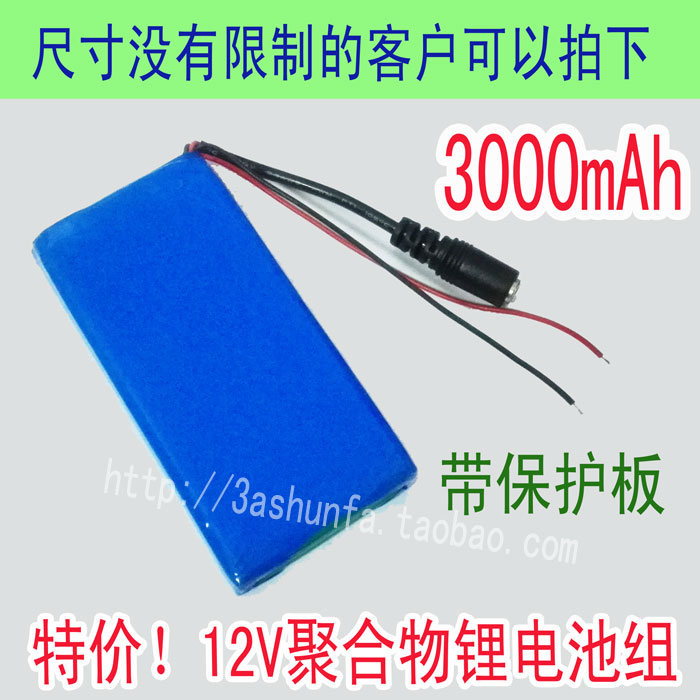 12V polymer lithium battery 3000mAh 11.1V mobile device monitor LED lights 3 ah Rechargeable Li-ion Cell