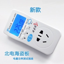 BeiDian Sea Piracy Version Intelligent Electrical Outlet Power Meter Measurement