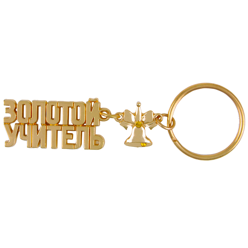 Multi function metal character key chain russian alphabet pendant keychain unique gift for teacher Christmas bell charms for key