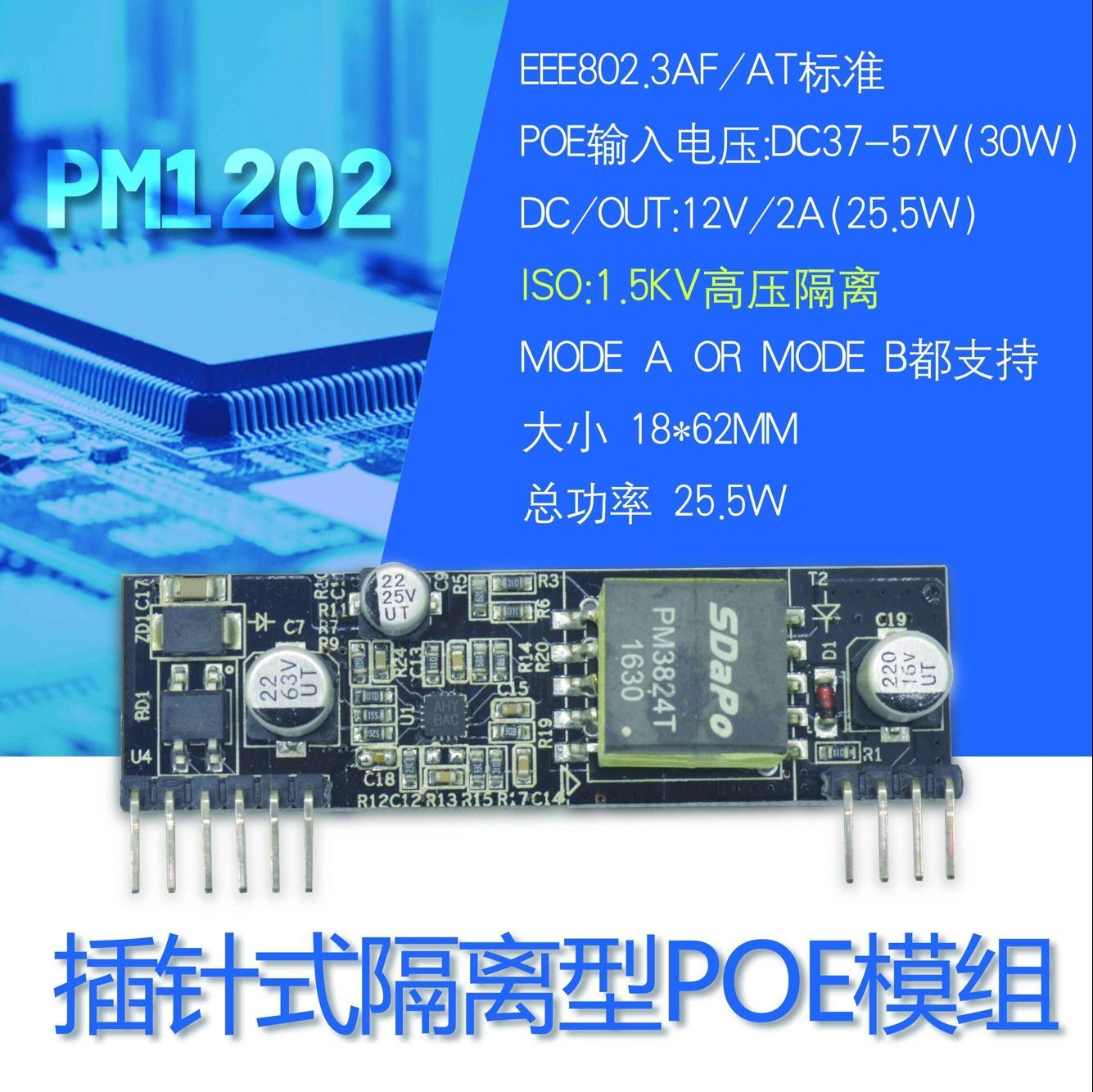 12V 2A POE <font><b>Module</b></font>, Poe Power Supply <font><b>Module</b></font>, <font><b>PD</b></font> <font><b>Module</b></font>/IEEE802.3at PM1202 image