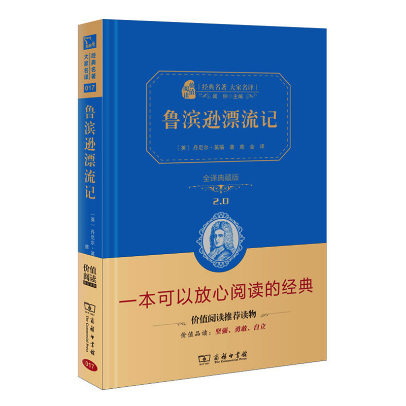 Robinson Crusoe Masterpieces Famous Translator Series Chinese Version Hardcover Book For Chinese Middle School Students&Adults