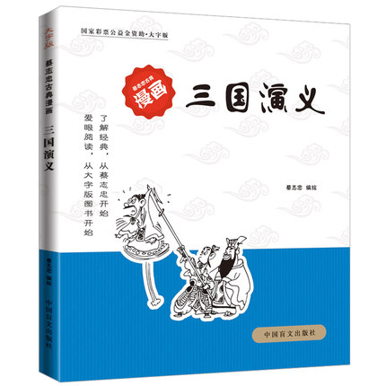 Romance Of The Three Kingdoms (big Character Version) / Cai Zhizhong's Classic Comics Sinology Series Collection Of Confucian Cl
