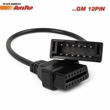 Для GM12 OBD2 Кабель-адаптер для G-M 12 Pin to ODB2 16Pin кабель GM12 OBDII разъем OBD1 инструмент для автоматической диагностики для GM 12 Pin 12 Pin