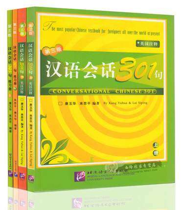 Chinese Conversational 301 sentences workbook and textbook A and B for English learning hanyu (Chinese - English Edition) beyond the window english and chinese edition