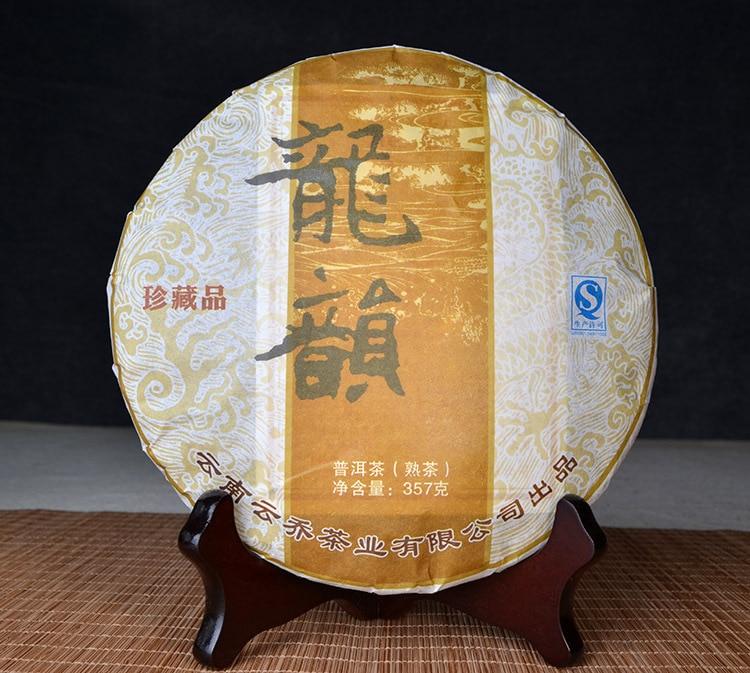2010yr 357g Longyun Pu'Er Tea Ripe Puer Yunnan Menghai Collection Puerh