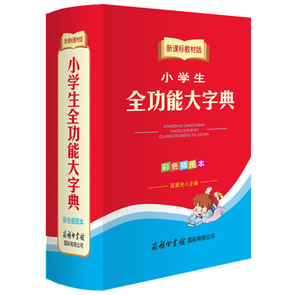 Chinese Large Full-featured Dictionary (Color Illustrated) With Almost Chinese Common Characters ,learning Chinese ,Hardcover