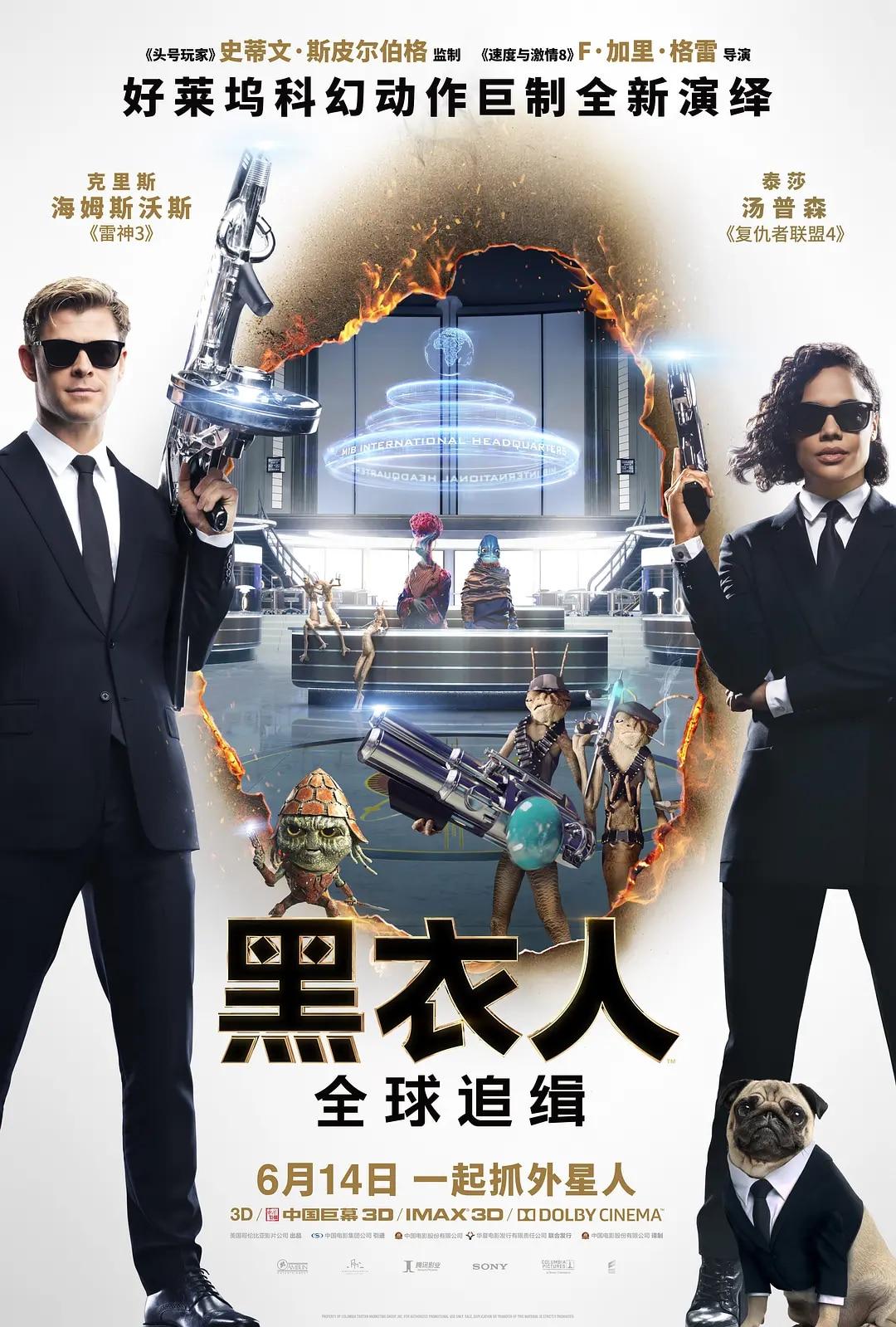 《黑衣人:全球追缉 》韩版英语中字高清版