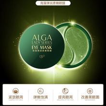Nourishing Seaweed Eye Mask