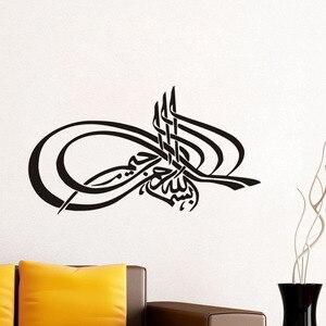 Image 4 - 이슬람 벽 스티커 인용 이슬람 아랍어 홈 장식 침실 모스크 비닐 데칼 하나님 알라 꾸란 벽화 아트 waterpaper