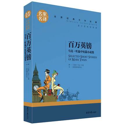 Million copies of the original book million books Mark Twin children's book world literature masterpiece lu xun anthology hardcover edition lu xuan novel collection of essays chinese literature book set of 4 books