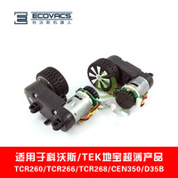 For Sweeping Robot Ecovacs Deebot TCR260 TCR266 TCR268 CEN350 D35B Slim Second Generation Drive Wheel Vacuum