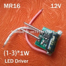 20pcs/lot (1-3)X1W LED 12V MR16 driver, Constant current power supply, for input lamp cup, 1pcs-3pcs 1W LEDs common use