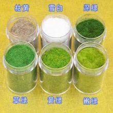 6bottles Grass powder, turf material scene modification, surface decoration, green space, grassland effect, model grass powder