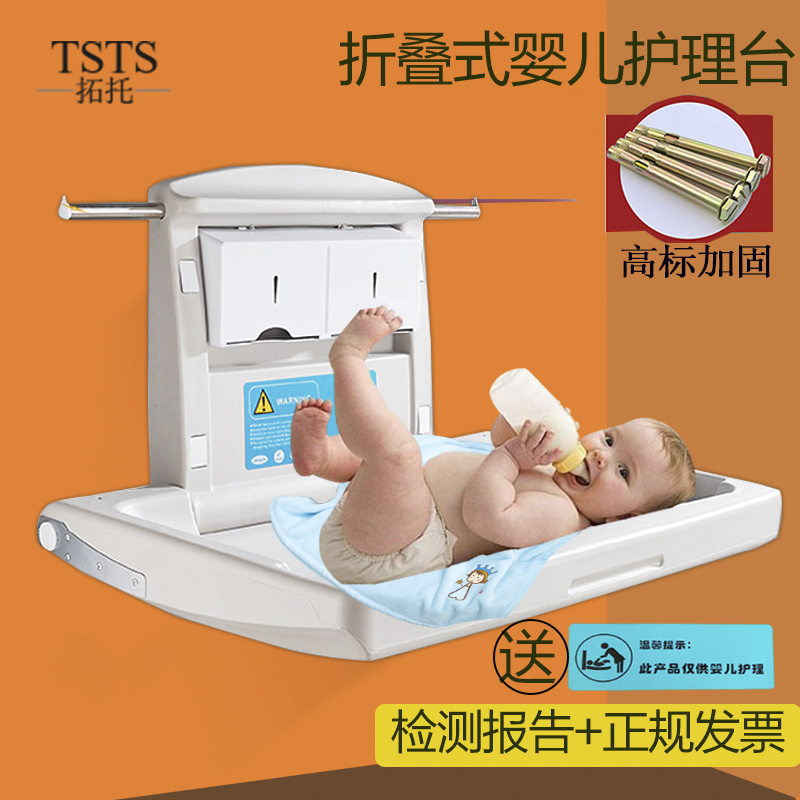 The third bathroom baby changing diaper bed maternity room bathroom folding wall hanging safe and comfortable baby care table