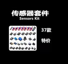 Smart Electronics 37 in 1 box For Starters Compatible Sensor Module Kit for arduino Vibration switch Flame Reed Hunt sensor kit