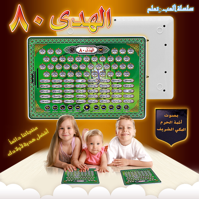 AL-Quran 80 for holy quran Daily duaa Learning Toys islamic kids koran 18 chapter Arabic Al quran Islamic Educational player