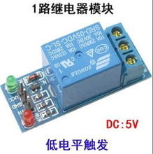 5PC5V 1 One Channel Relay Module Low level for SCM Household Appliance Control For arduino DIY Starter Kit