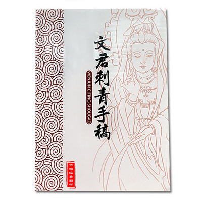 f7b16e1e1 WENJUN TATTOO Flash China A4 sketch Book Buddha Lion Beast Elephant KOI  Dragon