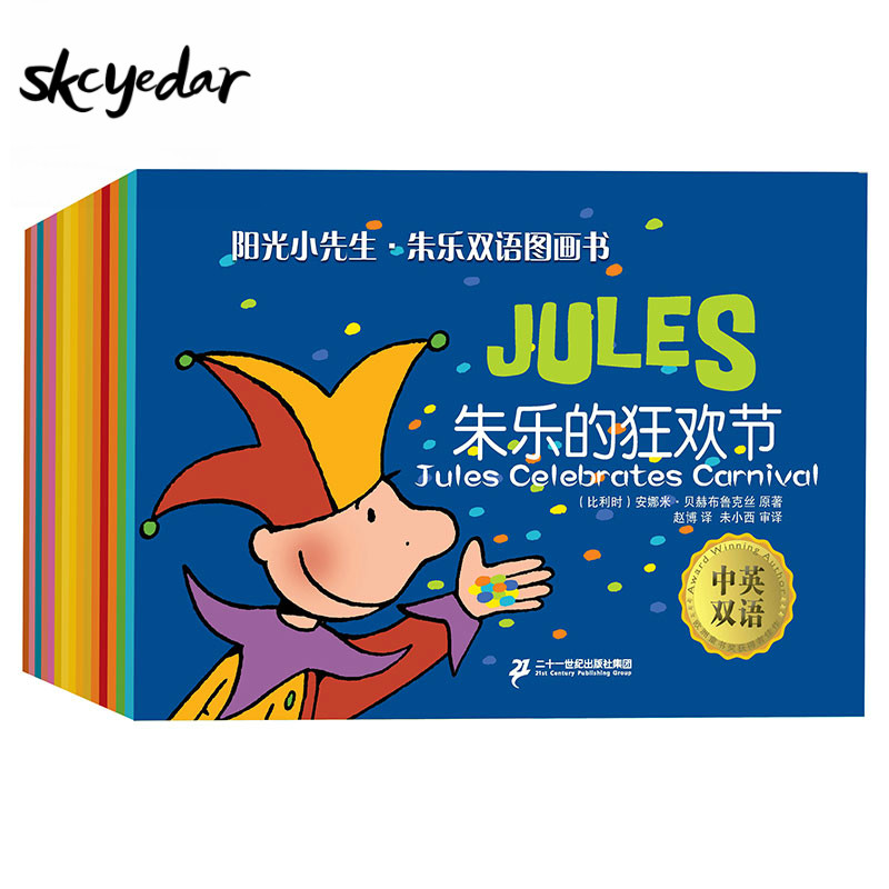 Jules' Story Books Collection II (15Pcs/Set) Bilingual Picture Books English and Chinese (No Pinyin) Study Chinese and English виниловая пластинка rod stewart every picture tells a story