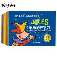 Jules Story Books Collection II 15Pcs Set Bilingual Picture Books English And Chinese No Pinyin Study