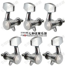Chrome-plating silvery Full enclosed guitar string buttons with string lock function/string axles