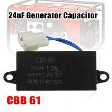 1 шт Новинка 24 мкФ генератор конденсаторного типа 24 мкФ CBB61 24 мкФ 50 или 60 Гц 400 В переменного тока до 450 в переменного тока UL