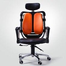 Подвижные Спинка эргономичной офисные кресла лежащего стул компьютера лежит подъема Поясничные пояса bureaustoel ergonomisch