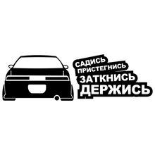 CK2294#9*30cm Sit down hold on funny car sticker vinyl decal silver/black car auto stickers for car bumper window стоимость