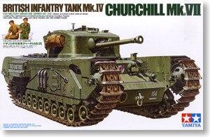 TAMIYA MODEL 1/35 SCALE military models #35210 British